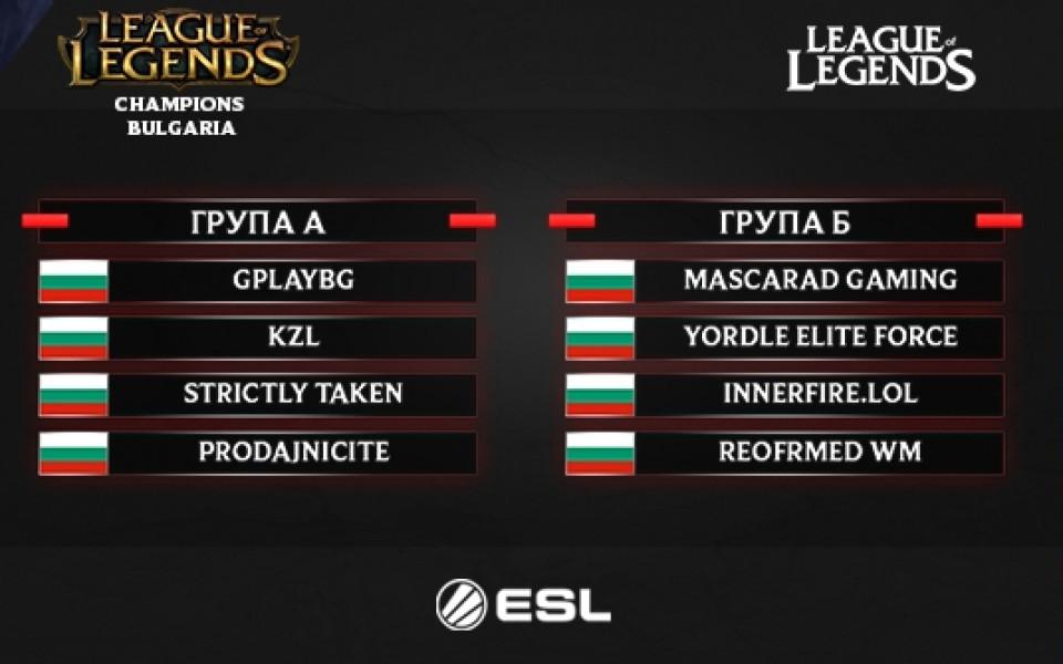 Започва редовният сезон на League of Legends Champions Bulgaria