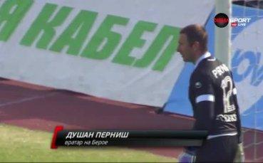 Спасяване на Душан Перниш срещу Левски