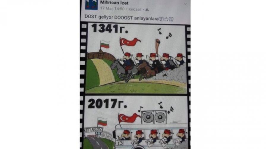 Кандидат на ДОСТ с пост за османска инвазия