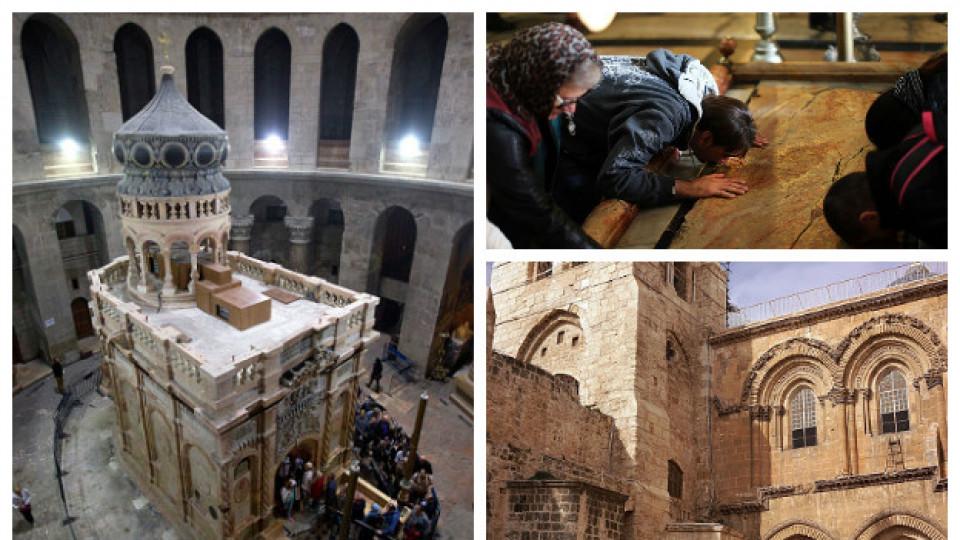 Реставрираният Божи гроб в Ерусалим - готов за молитви и хиляди поклонници