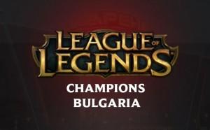 Четири от най-добрите български League of Legends отбори ще се срещнат на 9 април в Кино Арена Запад