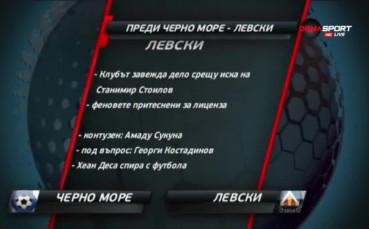 Ще вземе ли най-после Черно море нещо от Левски?