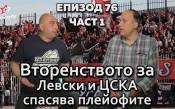 Вторенството за Левски и ЦСКА спасява плейофите