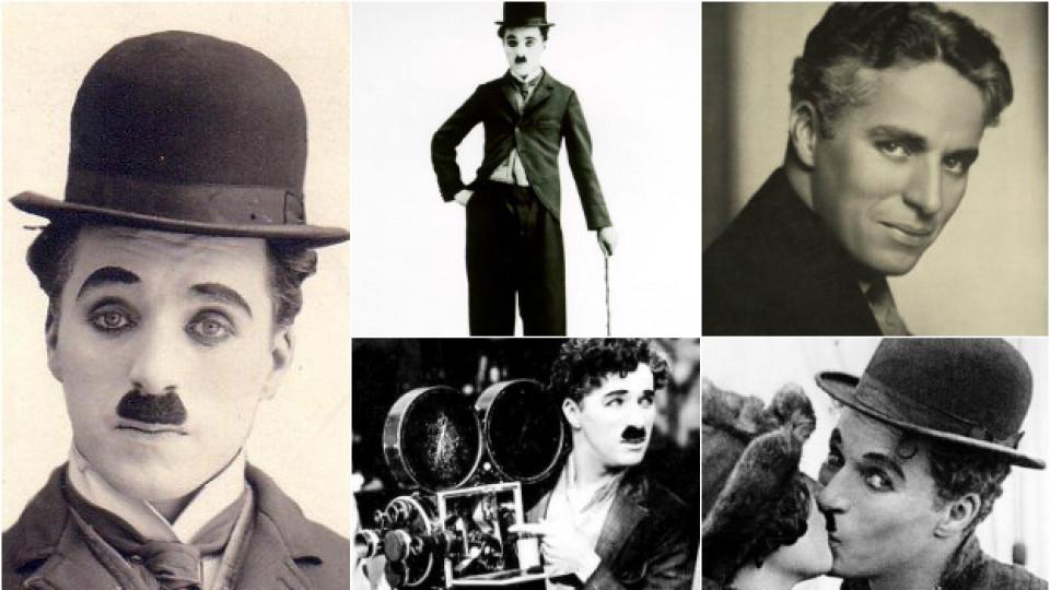 Ден без смях е пропилян ден! 128 години от рождението на великия комик Чарли Чаплин