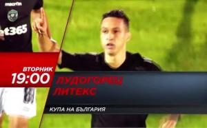 Дадоха Лудогорец-Литекс на Станислав Тодоров