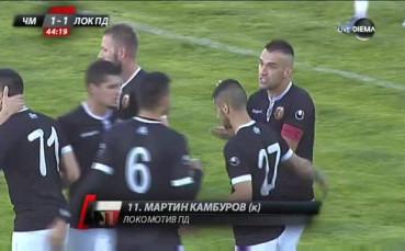 Почти половин година по-късно Камбуров пак вкарва
