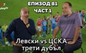 Левски vs ЦСКА – трети дубъл