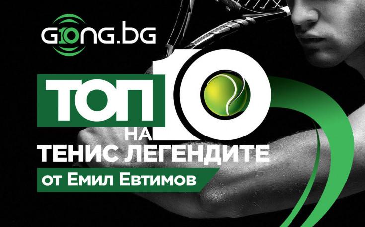 10 години Gong.bg - Топ 10 на най-великите тенисисти
