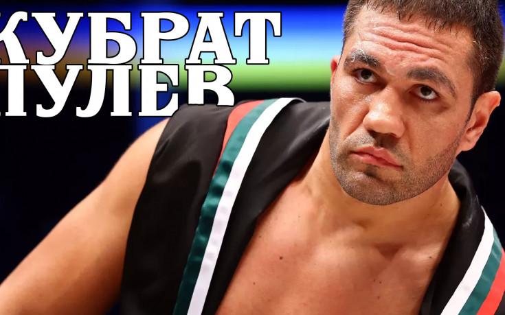 Кубрат Пулев на 36 - шампионът, който мачка наред!
