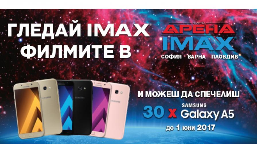 кино арена Imax подарява 30 смартфона платени публикации Vestibg