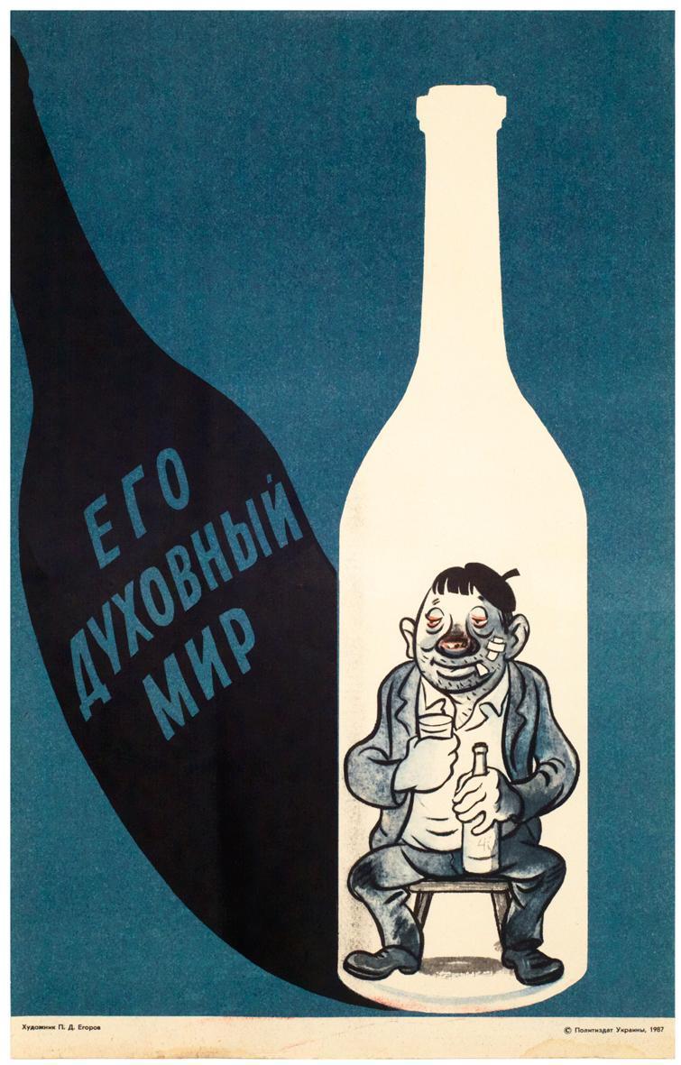 """""""Неговият вътрешен свят"""", П.Д. Йегоров, Украйна, 1987г."""