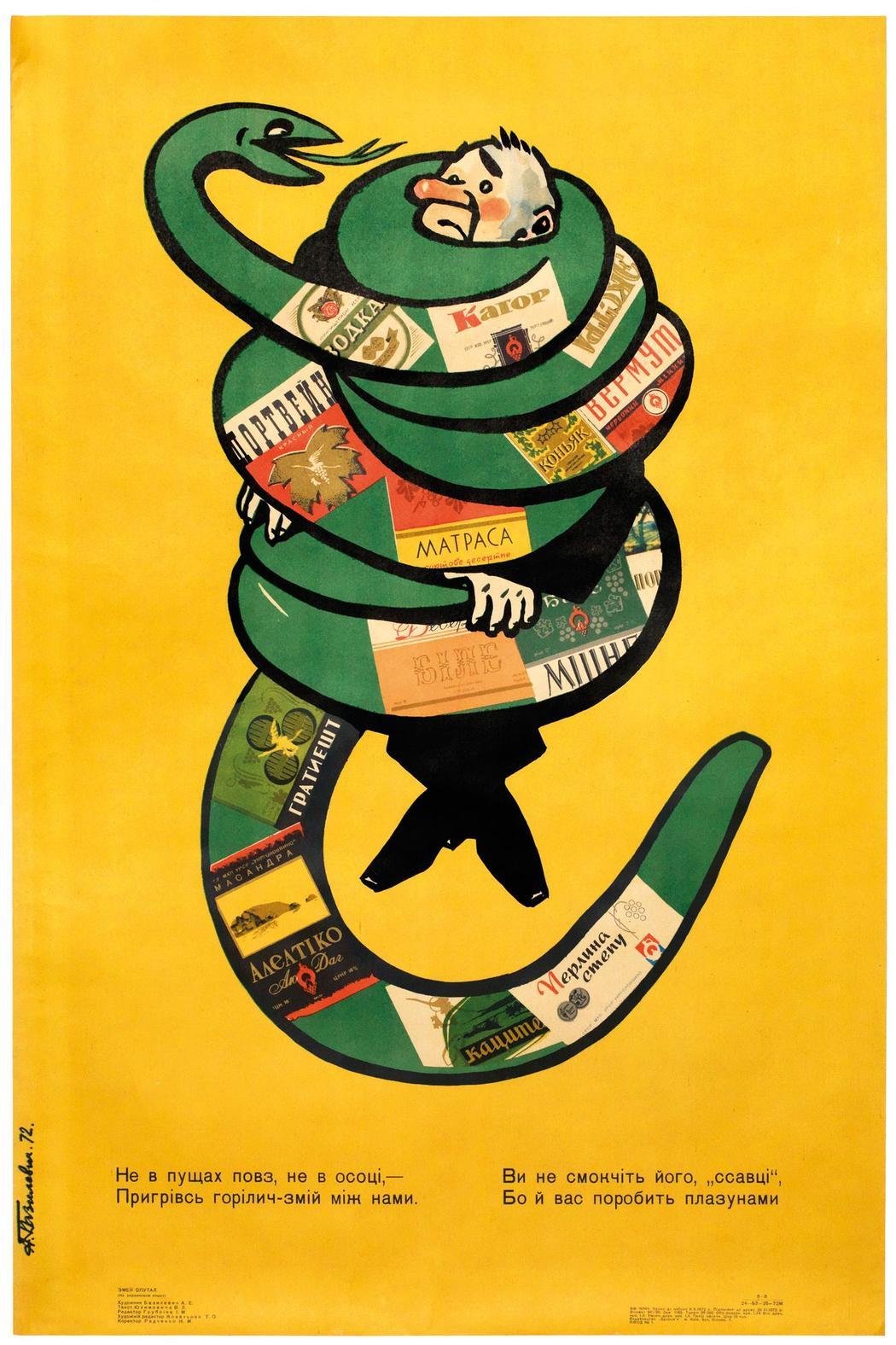 """""""Не по дърветата и в тревите, змията пропълзя сред нас. Не смучете от нея, бознайници, защото сами ще се превърнете във влечуги"""", А.Е.Базилевич, Украйна, 1972"""