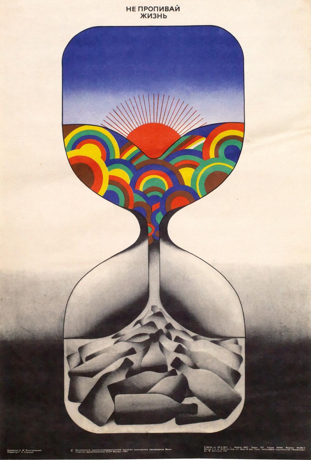 """""""Не си изпивай живота"""", И.М.Майсторовски, 1977"""