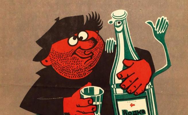 Съветски пропагандни плакати срещу алкохолизма