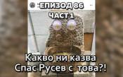 Какво ни казва Спас Русев с това?!