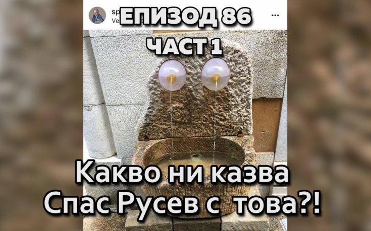 Спас Русев, що за щуротия е това?