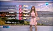 Прогноза за времето (22.05.2017 - централна)