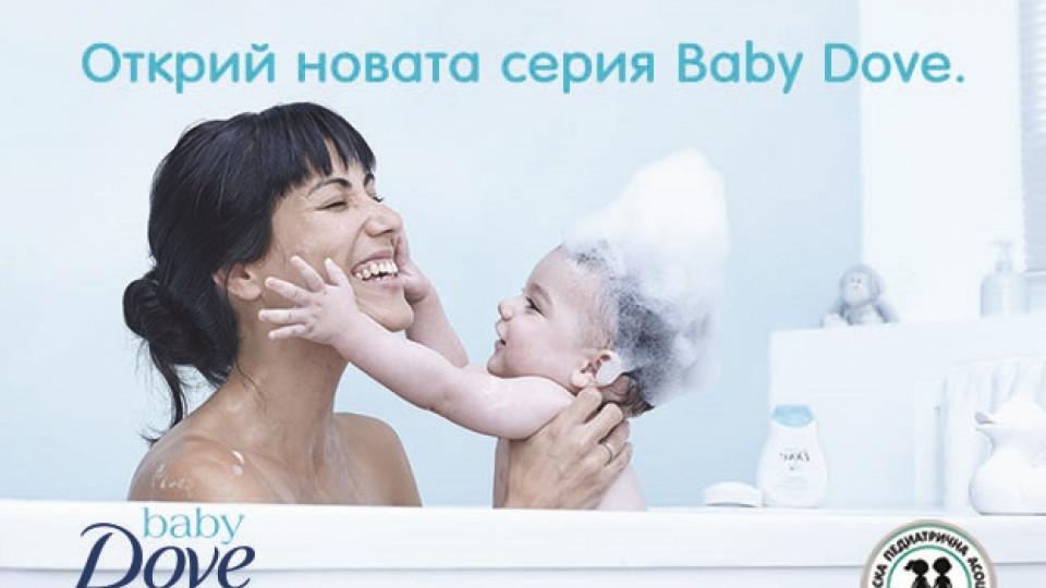Не е нужно да си перфектна майка, за да е щастливо бебето