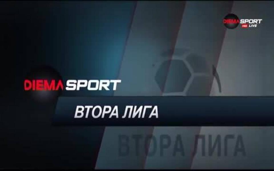Всички резултати след втория кръг на Втора лига