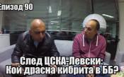 След ЦСКА-Левски: Кой драсна кибрита в Без Бутонки?