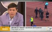 Какво следва след острата реакция на феновете на Левски към играчите