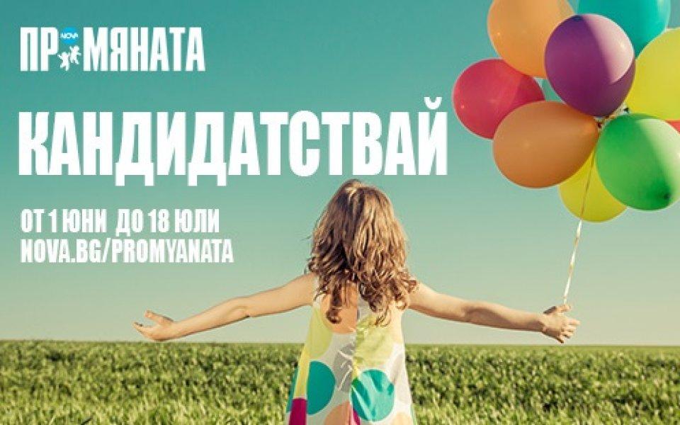 На 1 юни NOVA посвещава ефира си на децата