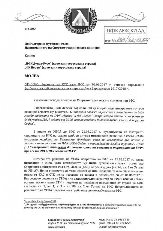 Писмо на Левски до БФС<strong> източник: Levski.bg</strong>