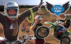 Може ли плеймейтка да се справи с мотокрос трасе?