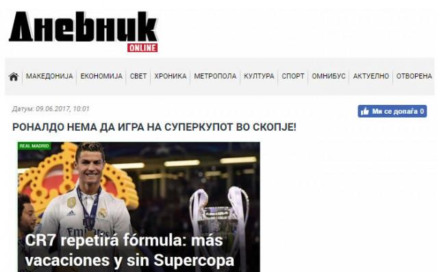 Без Роналдо в Скопие
