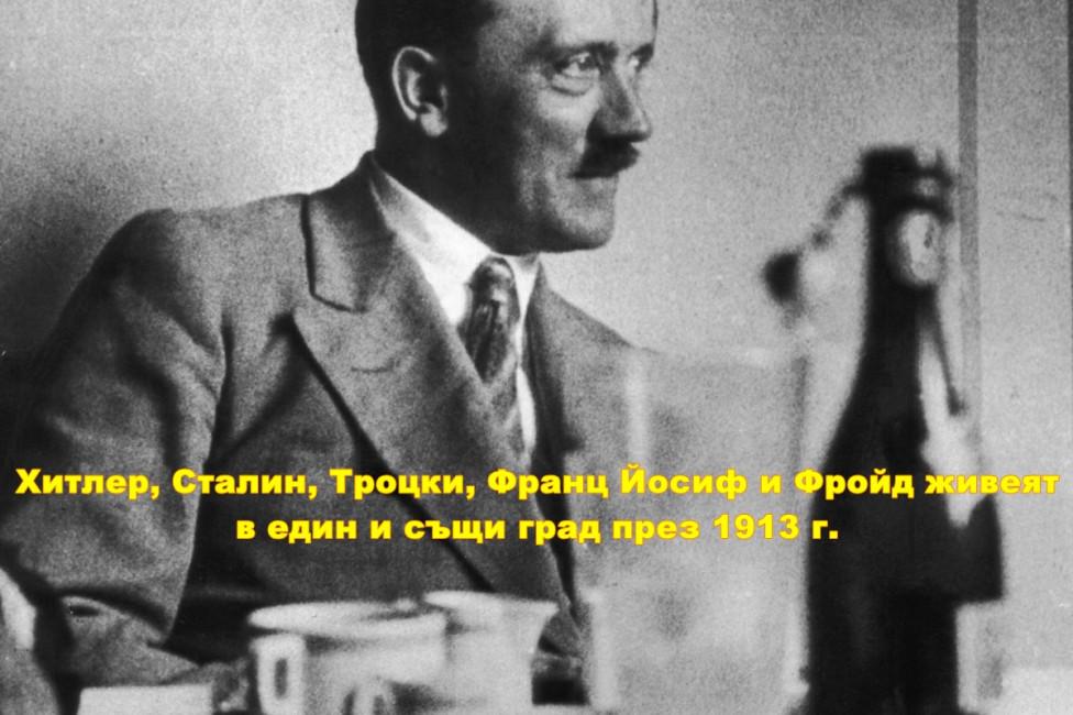 - Малко хора са се замисляли, че всички тези личности живеят на едно и също място по едно и също време – Виена. Дали Сталин и Хитлер не са се разминали...
