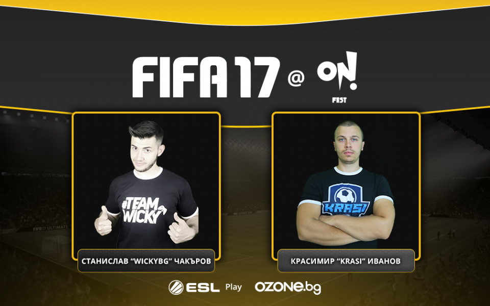 Играйте FIFA 17 срещу WickyBG и Krasi на ON! Fest