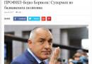 От Македония: Борисов - супермен в балканската политика