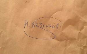 Първият автограф на Везенков
