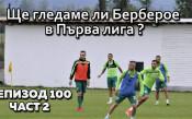 Ще гледаме ли Берберое в Първа лига?