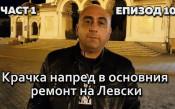 Крачка напред в основния ремонт на Левски