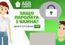 Как да изберем сигурна парола за своята електронна поща