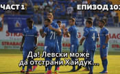 Да! Левски може да отстрани Хайдук...