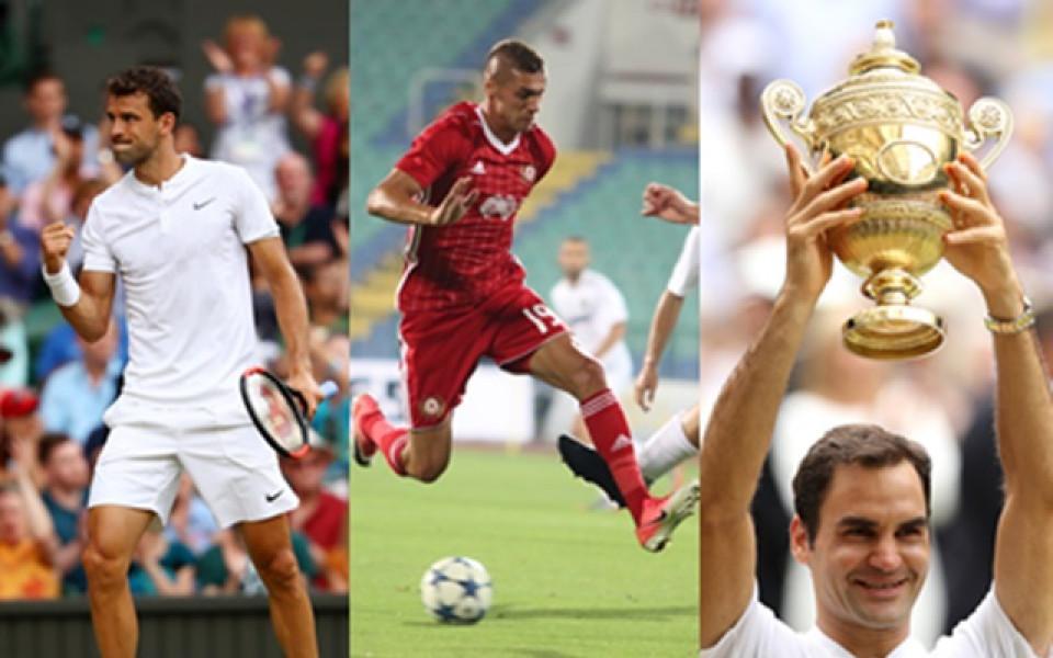 Тенис и футбол за събитие на седмицата