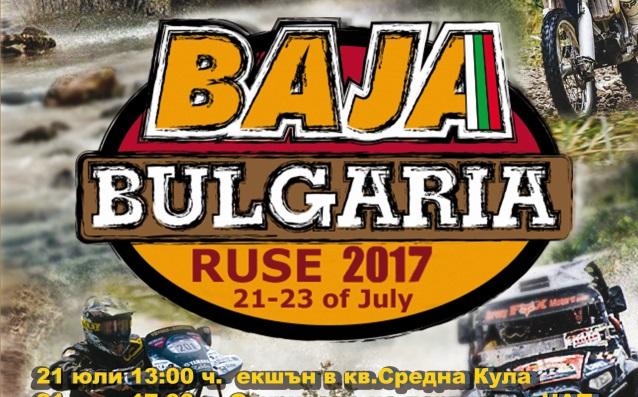 Баха България