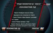 Преди Локомотив Пд - Левски