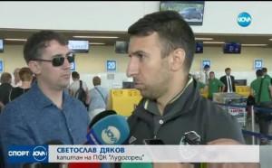 Дяков: Ще вкараме два на реванша, но дано те не ни вкарат