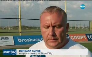 Николай Киров: С всеки изминал кръг трудностите стават по-големи