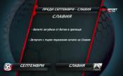 Славия гони първа победа в първенството срещу новака Септември