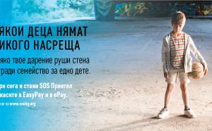SOS Детски селища стартира кампания за привличане на SOS приятели