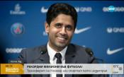 Рекордът на Неймар: Полудя ли футболната индустрия?