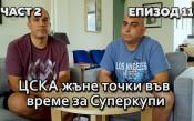 ЦСКА жъне точки във време за Суперкупи