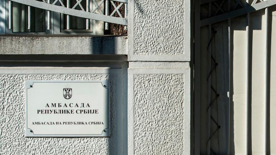 Сръбското посолство в Скопие