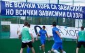 Футболни национали се включват в благородна инициатива