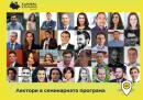 """""""Кариера в България"""" е първото събитие в страната под патронажа на Европейския парламент"""
