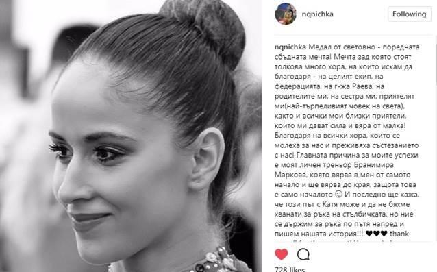 Невяна Владинова източник: www.instagram.com/nqnicka